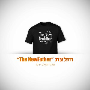 the newfather